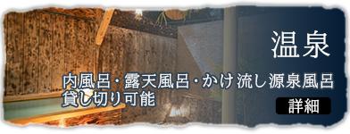 温泉:内風呂・露天風呂・かけ流し源泉風呂、貸し切り可能